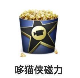 哆猫侠磁力app