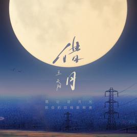山河令借月MV抖音版