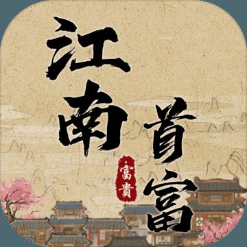 江南首富模拟器苹果版