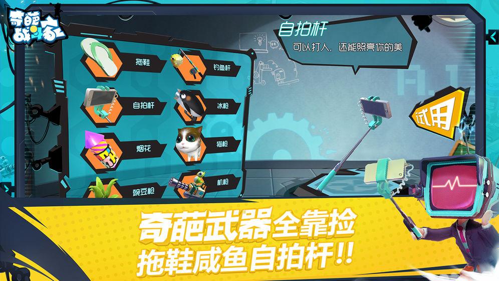 奇葩战斗家苹果版