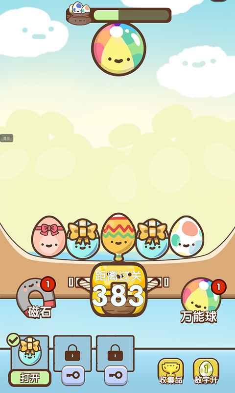 开心抓蛋蛋