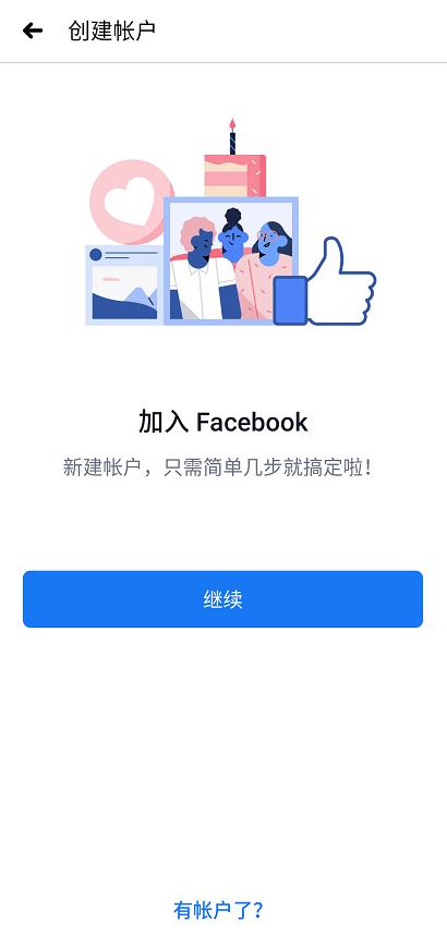 脸书苹果版
