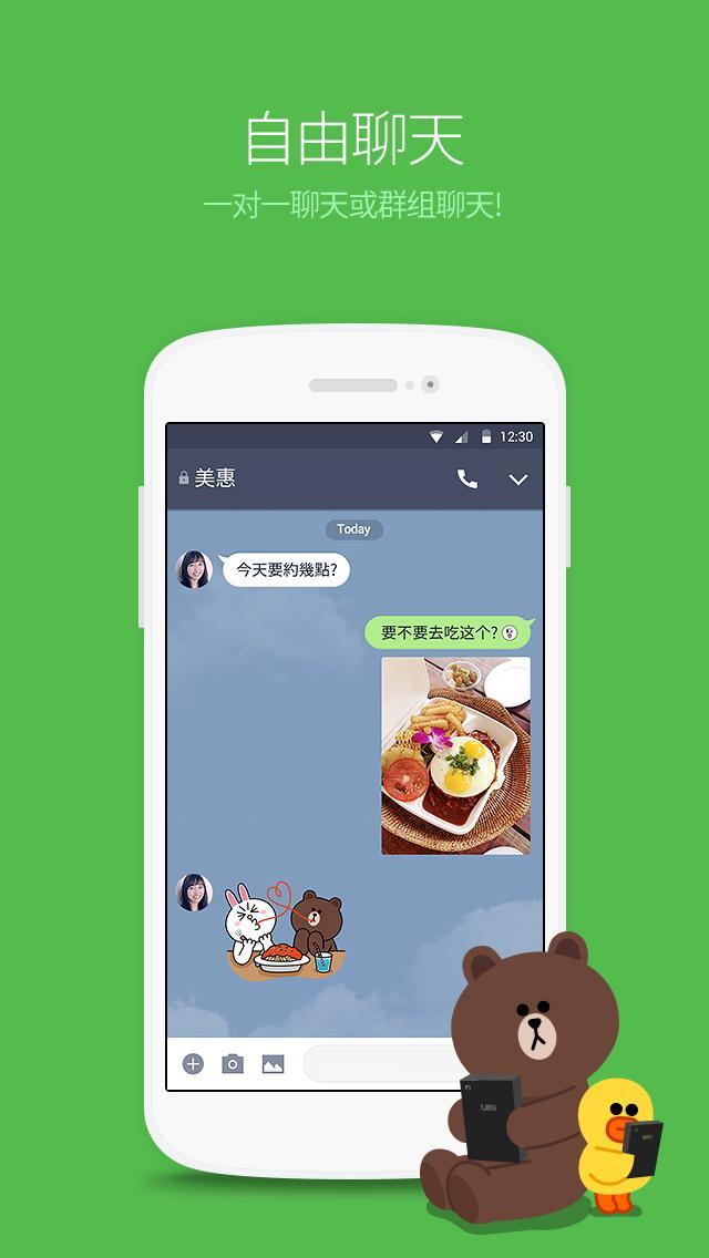line安卓版