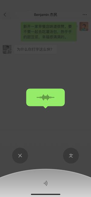 微信苹果版
