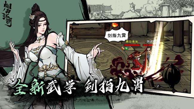 烟雨江湖苹果版