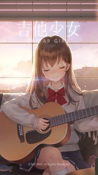 吉他少女游戏破解版