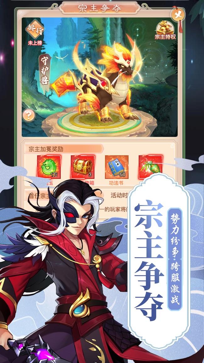 神仙劫苹果版