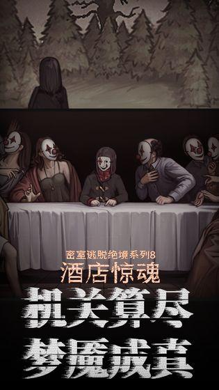 密室逃脱绝境系列8酒店惊魂苹果版