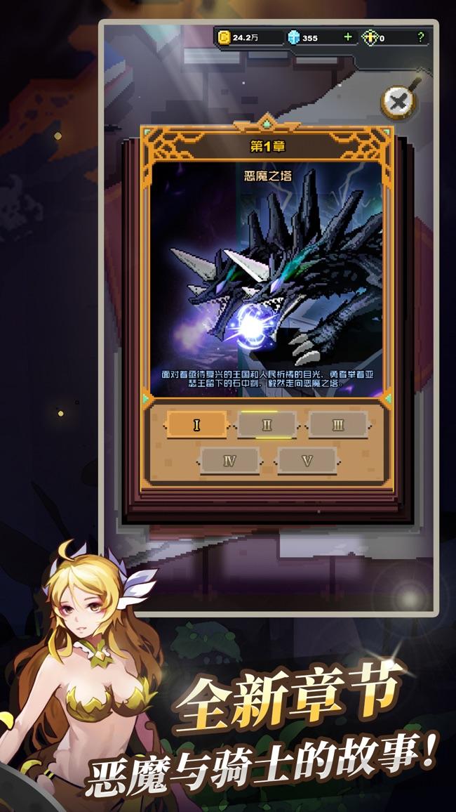 无限骑士:重生苹果版