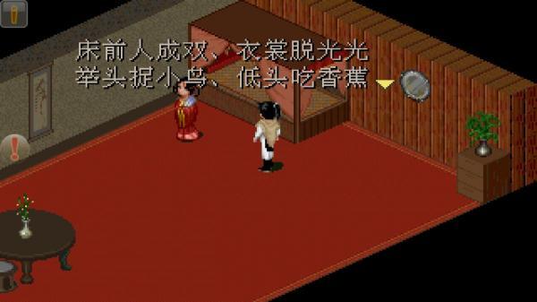 仙剑98柔情版苹果版