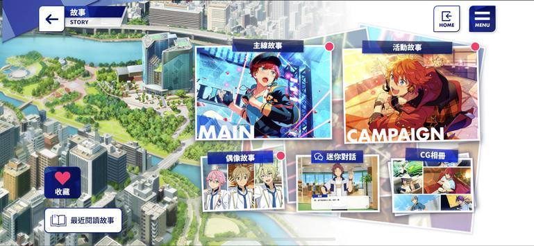 偶像梦幻祭2繁中版