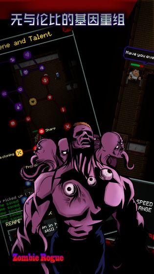 僵尸罗格Zombie Rogue苹果版