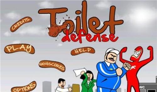 厕所保卫战