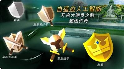 世界乒乓球冠军