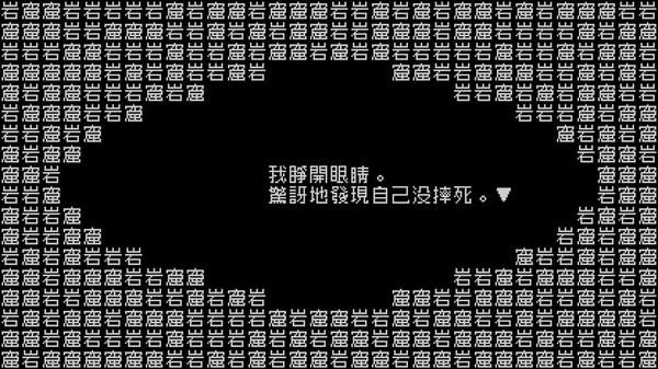 文字游戏第零章