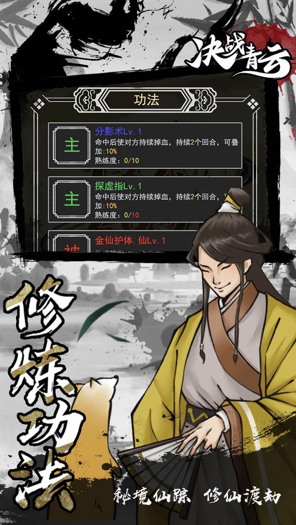 修仙2021