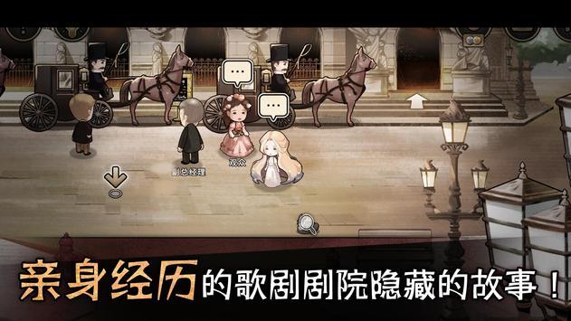 迈哲木歌剧魅影