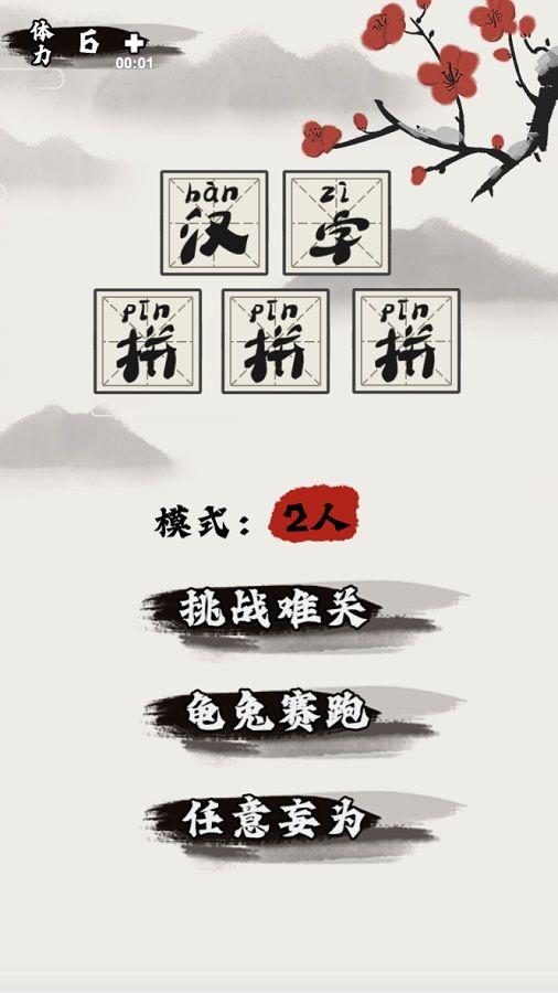 汉字拼拼拼