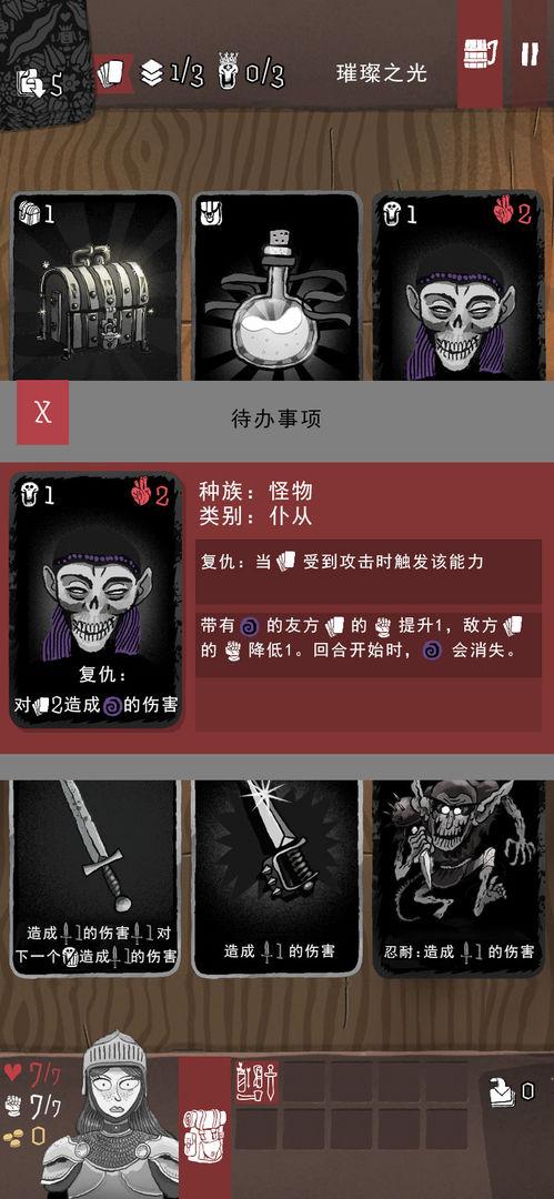 卡牌神偷2