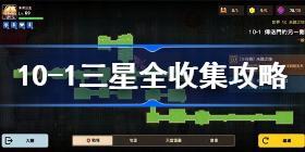坎公骑冠剑10-1传送门的另一侧怎么全收集 10-1传送门的另一侧三星全收集攻略
