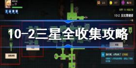 坎公骑冠剑10-2反抗军总部怎么全收集 10-2反抗军总部三星全收集攻略